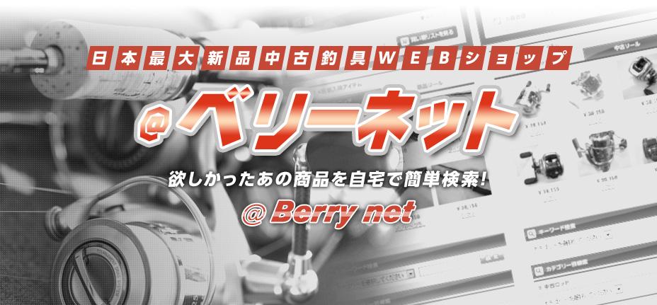 釣具の通販 日本最大新品中古釣具 webショップ ベリーネット